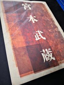 买满就送 《宫本武藏》歌舞伎 演出宣传册