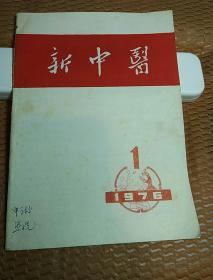 新中医1976.1(封面字迹,书脊破损)