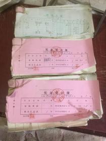 ,沛县被服厂记帐凭证(1969 年3 本合售)