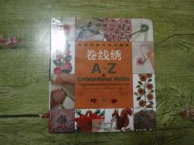 刺绣经典针法与图案:卷线绣