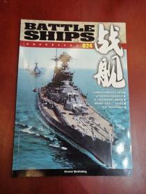 战舰(024)【16开】