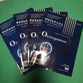 中国骨质疏松杂志 2007第13卷,第3期,第4期,第6期 第12期  合售4本