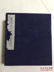 布面线装《汉魏南北朝墓志集释》大本1帙6册全1956年一版一印,考古学专刊。4开,玉扣纸