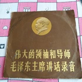 中国唱片:伟大的领袖和导师毛泽东主席讲话录音(1978年出版)