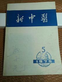 新中医1975.5(书衣字迹)