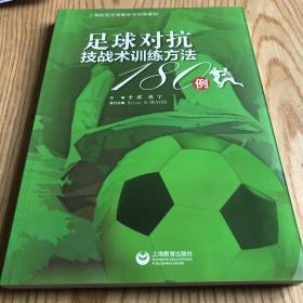 足球对抗技战术训练方法。