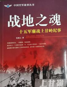 战地之魂:十五军鏖战上甘岭纪事