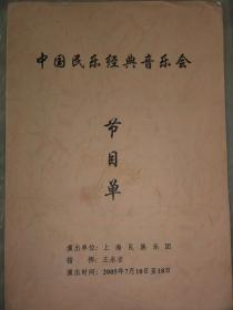 中国民乐经典音乐会节目单(2005年)