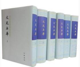 文苑英华(全六册) 6册精装  中华书局