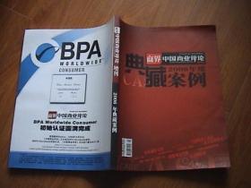 商界中国商业评论[增刊]2006年度典藏案例