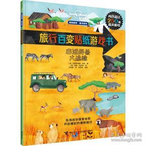 孤独星球.童书系列:旅行百变贴纸游戏书.非洲野兽大追踪(平装绘本)