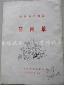 节目单七份合售·——1976