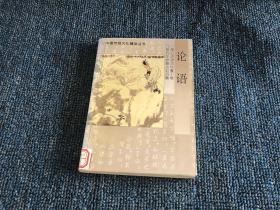 中国传统文化精品丛书・论语