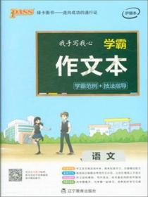 PASS 2017学霸作文本:语文