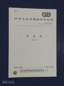 《中国人民共和国国家标准:安全网 GB5725-2009 》