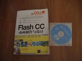 Flash CC动画制作与设计案例课堂-附光盘