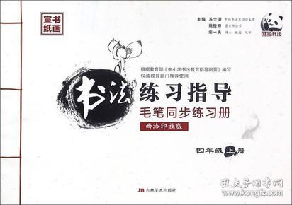 书法练习指导(四年级上 西泠印社版 毛笔同步练习册)