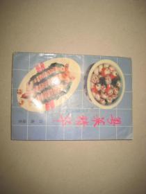 粤菜精华【名菜新篇】  10044