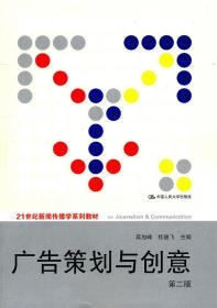 广告策划与创意(第2版21世纪新闻传播学系列教材) 正版 蒋旭峰 等  9787300137681