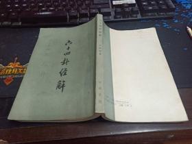 六十四卦经解(58年一版88年二印)大32开本