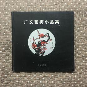 广文画梅小品集(签赠本)