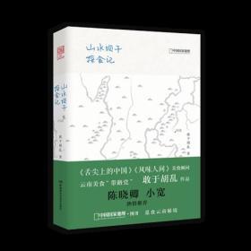 中国国家地理:山水坝子探食记
