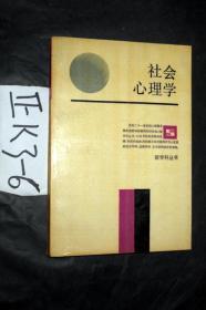 新学科丛书;社会心理学...时蓉华 著