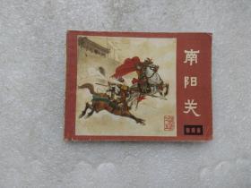 连环画:南阳关(《说唐》之五)