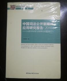 中国司法公开新媒体应用研究报告(2015) 从庭审网络与微博视频直播切入