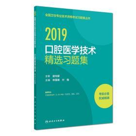 2019口腔医学技术精选习题集