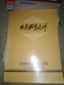 太原教育史料 1990年