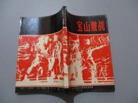 《宝山激战》(记录解放战争时期,解放军25军、26军、28军、29军、33军,解放上海宝山的战斗历程)