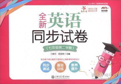 交大之星·全新英语同步试卷(七年级第二学期 与上海市二期课改教材配套)