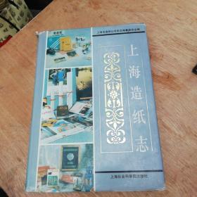 上海造纸志   A547