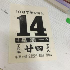 1987年日历(每天一张的那种)