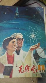 无线电(1979年全年)自订本