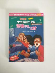奇幻版版 女生冒险小虎队惊魂午夜12时