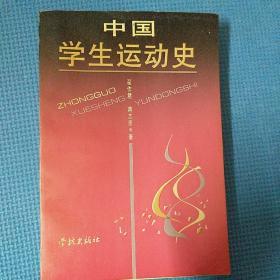 中国学生运动史