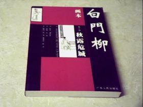 画本白门柳(第二部)秋露危城