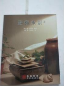 迷你水景(2)