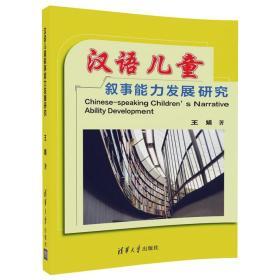 汉语儿童叙事能力发展研究