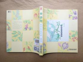 草木集:植物的印象笔记  蔓玫 著(2014年1版1印)