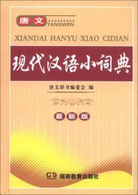 唐文现代汉语小词典(最新版)