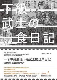 一个单身武士的江户日记:酒井伴四郎幕末食生活