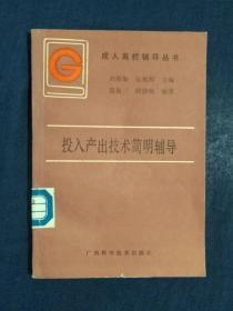 《成人高校辅导丛书:投入产出技术简明辅导》(DS)