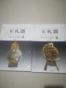 中国古玉断代与辨伪:玉礼器 上下