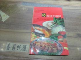巧做柿子椒68