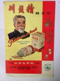 川贝精糖衣片-河北邯郸制药厂