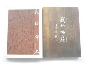 岳麓书社    我的笔名 ` 我的书房    编者董宁文签名题赠本    1版1印共2册合售