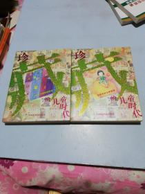 珍藏的儿童时代 2册合售